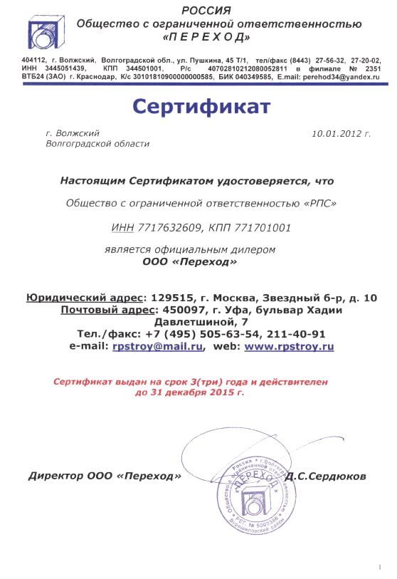 Мастика тиоколовая сг-1м 2513-001-32478306-95 мастика битумная мбкх