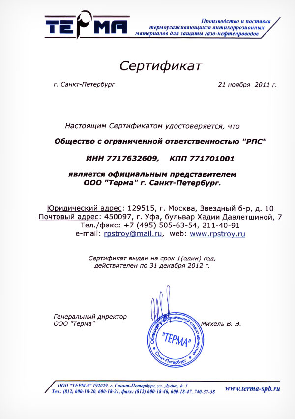 Сертификат мастика транскор-газ скачать герметик полиуретановый pu